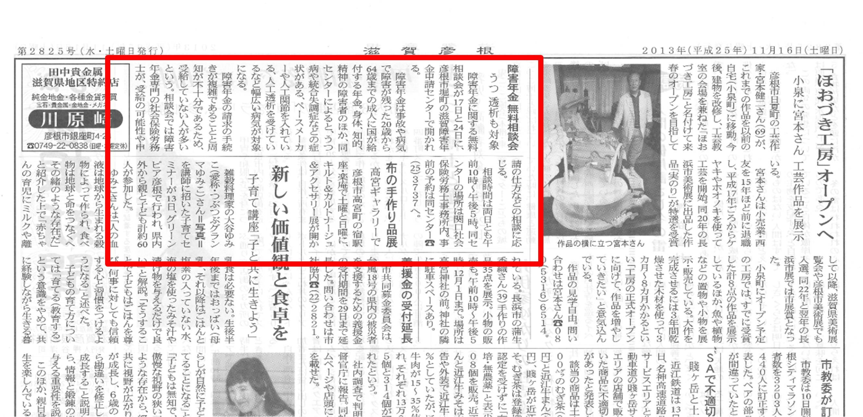 【Sekiguchi】滋賀彦根新聞