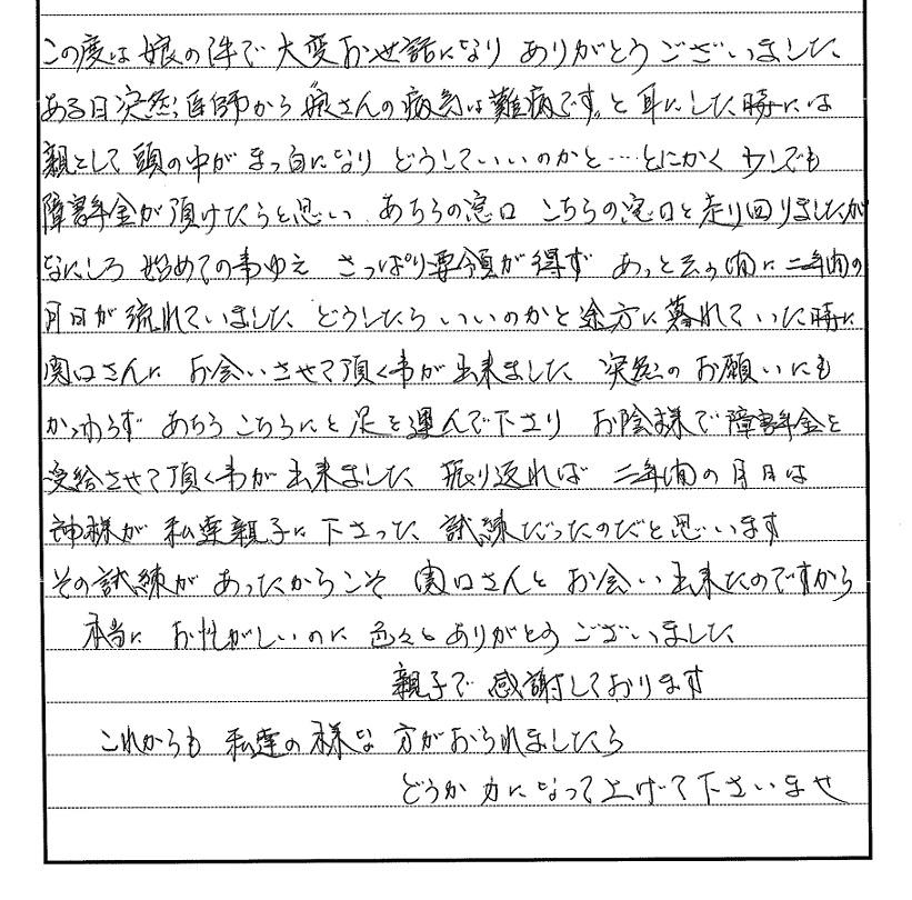 002手紙_長浜市、難病:神経ベーチェット病