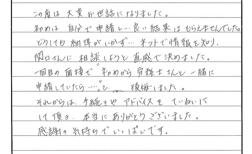 003手紙_野洲市、関節リウマチ