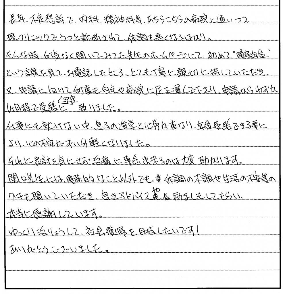 005手紙_東近江市、うつ病