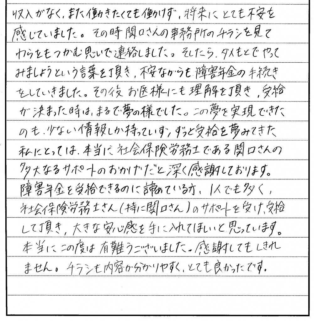 004手紙_草津市、うつ病